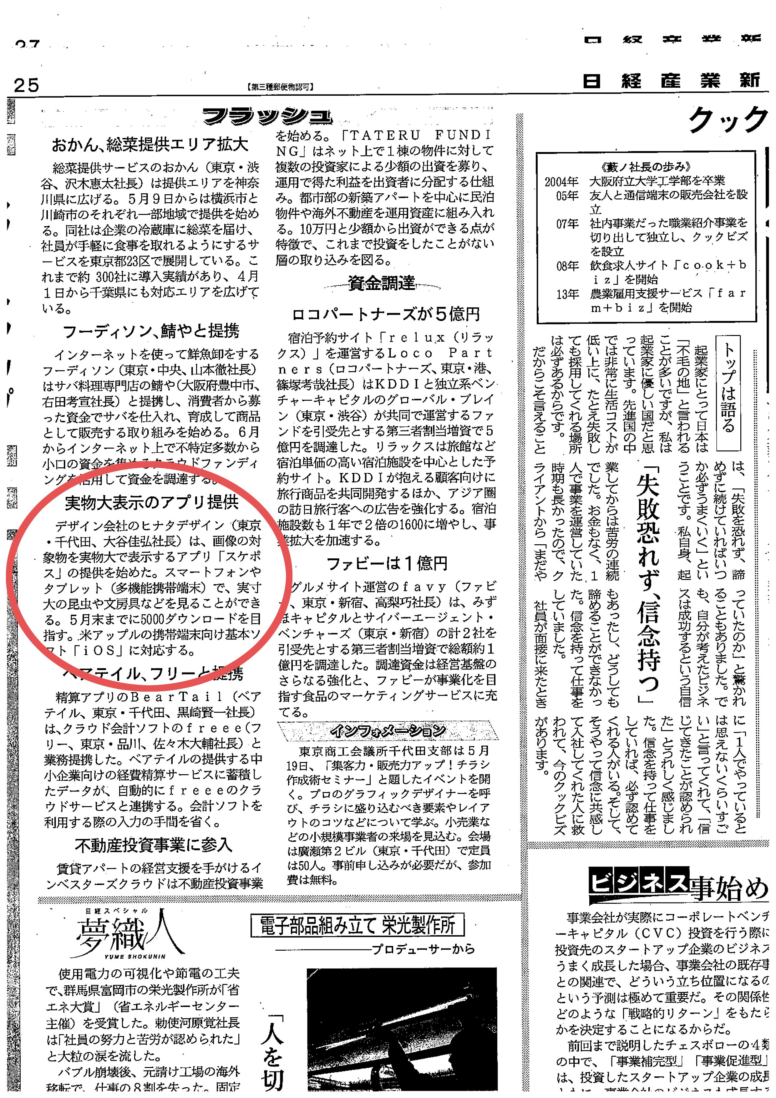 nikkei-sangyo_20160420